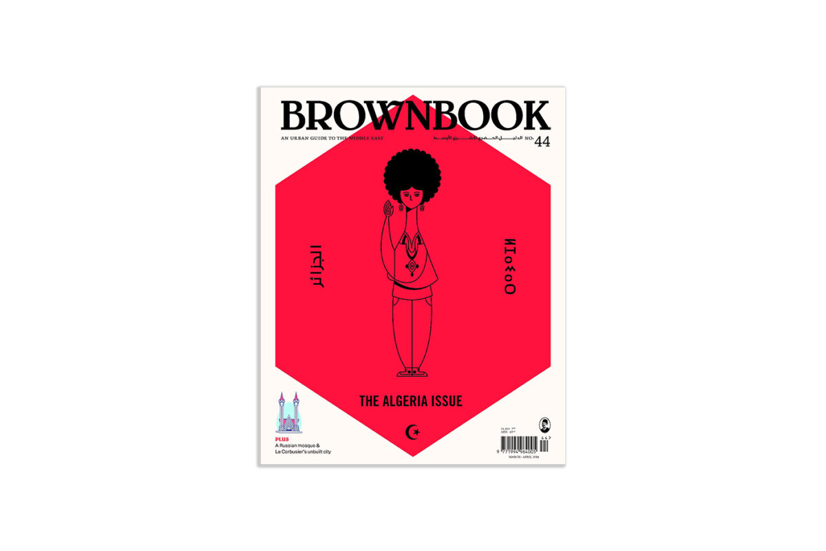 brownbook_thisorient_01